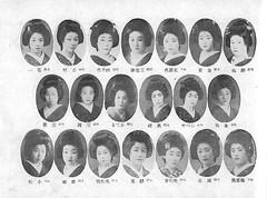 Naniwa Odori 1936 009 (cdowney086) Tags: naniwaodori shinmachi   vintage 1930s osaka  geiko geisha   koryu  tamakazu  kanewaka  katsuya  tamayu  tamakuni  koteru  kotsuya  kinhide  komatsu  kimiko  miyoha  shizuyu  tokowaka  kunika  umekimi   maiko