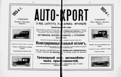 1913-04.  08.  12-13 (foot-passenger) Tags:  april 1913    russianstatelibrary rsl russianillustratedmagazine