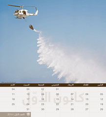 UNIFIL's 2016 Calendar - December (Arabic) (UNIFIL - United Nations Interim Force in Lebanon) Tags: unifil un unifillebanon unitednations unitednationsinterimforceinlebanon fire helicopter italair 1701 2016 december
