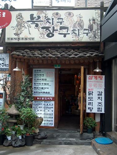 South Korea - Seoul - Restaurant  - 3