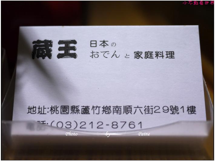 南崁藏王家庭式日本料理 (6).JPG