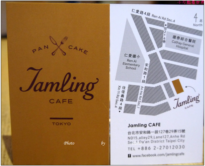 台北Jamling cafe (6).JPG