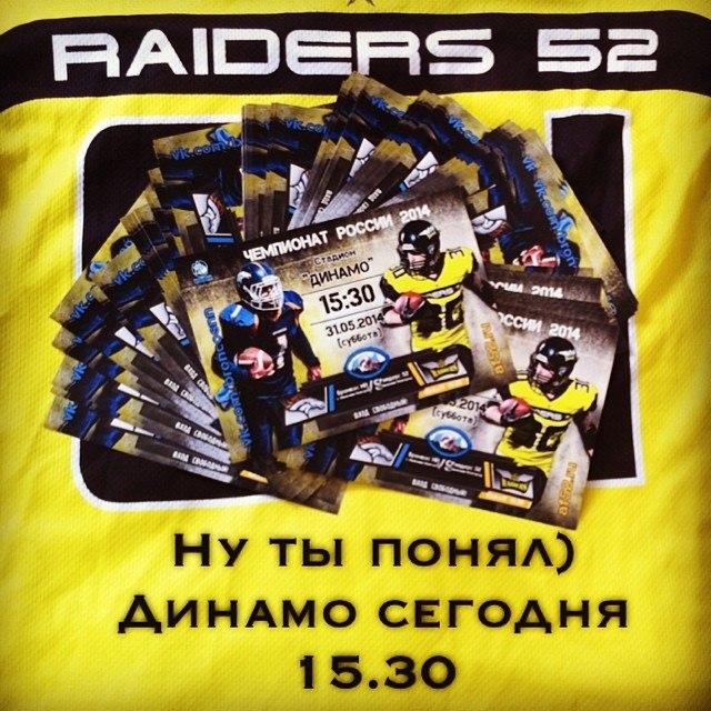 2014-05-31_BroncosNN-Raiders52_0