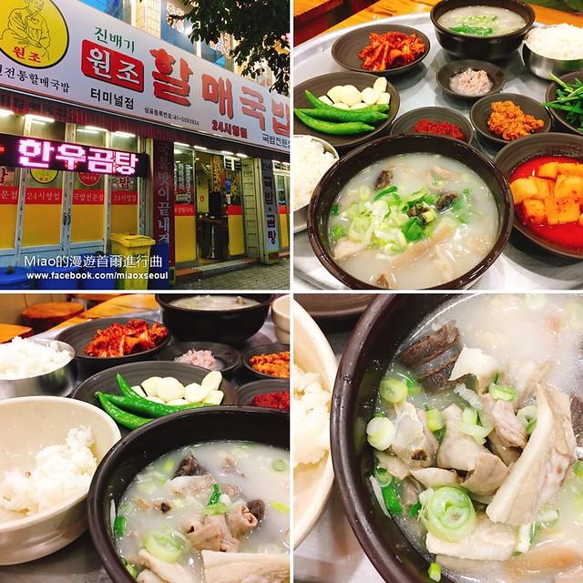 원조할매국밥