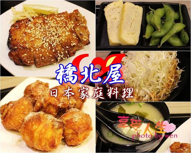 《巷弄X臺南》台南中西區。橋北屋日本家庭料理~多年不變的好味道