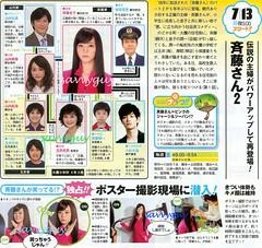 7.13 NTV 斉藤さん2