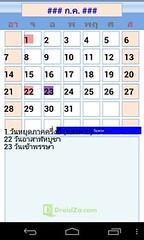 ปฏิทินไทย 2556 - 2557