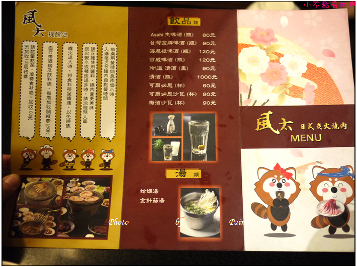 桃園風太燒肉吃到飽 (7).JPG