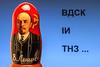Macro Mondays – Back in the USSR (Explored - 28 Nov 16) (Haggis Hag) Tags: macromondays beatlesbeetles canon 7d macro 100 100mm f28 mondays usm ef challenge theme thread happy monday beatles beetles back in the ussr soviet russia album matryoshka doll lenin union hammer sickle