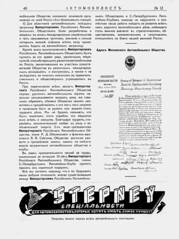 1913-06.  12.  48 (foot-passenger) Tags:  june 1913    russianstatelibrary rsl russianillustratedmagazine