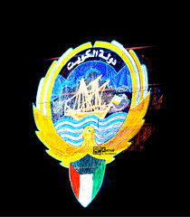 Kuwait Logo (kamalalsanea) Tags: logo kuwait هلا kamal q8 كويت العيد فبراير a الوطني الصانع alsanea
