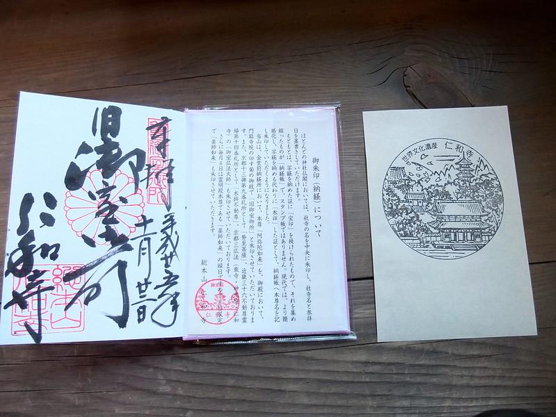 京都仁和寺賞楓