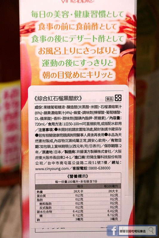 日本ITOH黑醋飲養顏飲品13