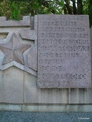 Крым, Сапун-гора, обелиск воинской Славы