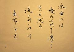 Tanka  (Penimaru) Tags: calligraphy japanesecalligraphy writing sho