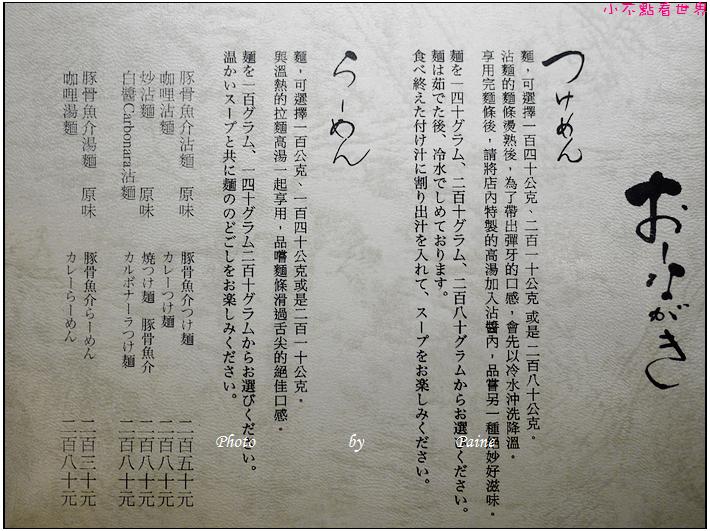 台北 緣麵屋 (3).JPG