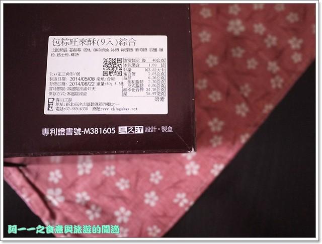 端午節伴手禮粽子鳳梨酥青山工坊image007