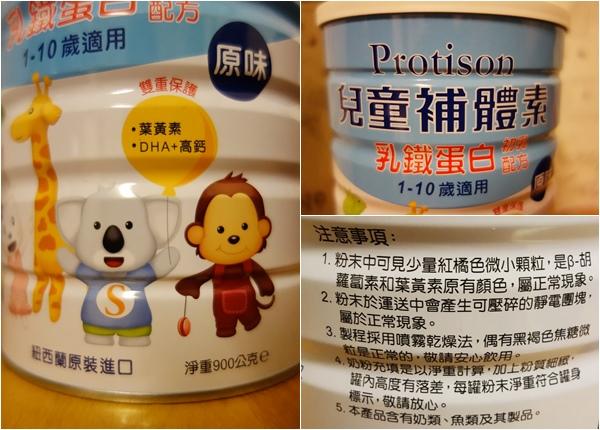 兒童補體素乳鐵蛋白配方 (1).jpg