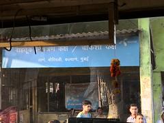 Bhiwandi ST Bus Stand (Depot) Platform for THANE (MSRTC) (YOGESH CHOUGHULE) Tags: bhiwandistbusstanddepotplatformforthanemsrtc bhiwandi st bus stand depot platform for thane msrtc