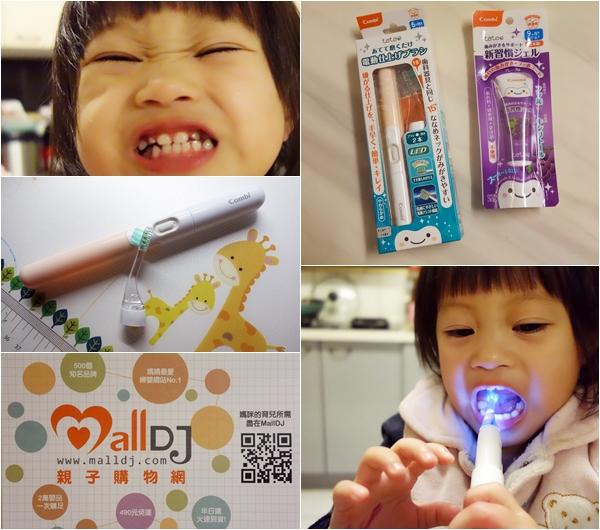 Combi teteo幼童電動牙刷牙膏 (6).jpg