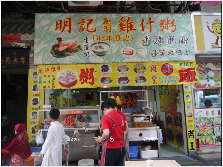 香港廟街明記雞什粥 (1).JPG