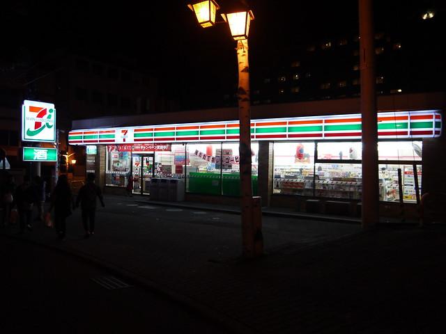 登別溫泉街