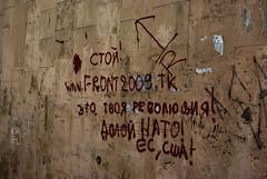 moldavia_IMGP0723 (Pedro Vizcaino Pina) Tags: rumano inscripciones