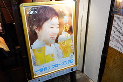 DSCF6544 (chinnian) Tags: japan tokyo shibuya 日本 東京 渋谷 kirin キリン 蒼井優 一番搾り ichibanshibori yuaoi