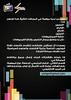 CEPS Youtube channel poster (Lamees Al-Alawi) Tags: poster design bs arab ceps squ عرب youtube بوستر جس يوتيوب جامعةالسلطانقابوس جسق كليةالاقتصادوالعلومالسياسية