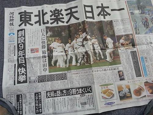 「東北楽天日本一」。河北新報11月4日付け。郵送購読なので今ごろ見たけど、こりゃすごい。雑誌でいえば表一と表四ブチ抜き。