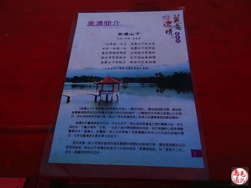 景福河濱自行車步道、客家文化館 (32).jpg