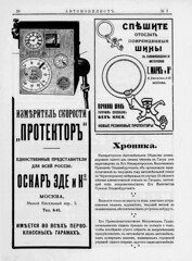 1911-04-25.  07.  36 (foot-passenger) Tags: 1911      automobilist russianstatelibrary rsl april russianillustratedmagazine