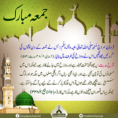 Islamic quotes (DawateIslami) Tags: color colorful colour colourful dawateislami faizaneimamhussain faizanemadina faizanesunnat ilyas ilyasqadri ilyasqadriziaee juma jumma jummamubarak picture preacher professoinal prophet public quote quotes shariat shariyat socialmedia sunnah sunni tariqjameel teachings zakirnaik  madanichannel imadanichannel hadith hadees