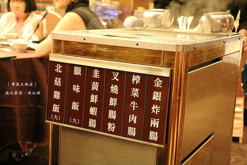 華漾大飯店港式飲茶016