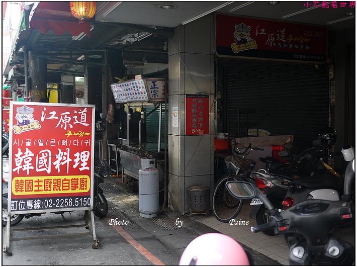 板橋江原道韓式料理 (2).JPG