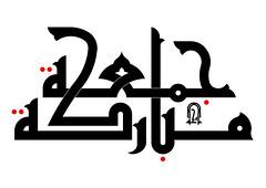 Jumaat Mubarakah