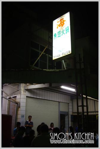 海魚翅火鍋01.jpg