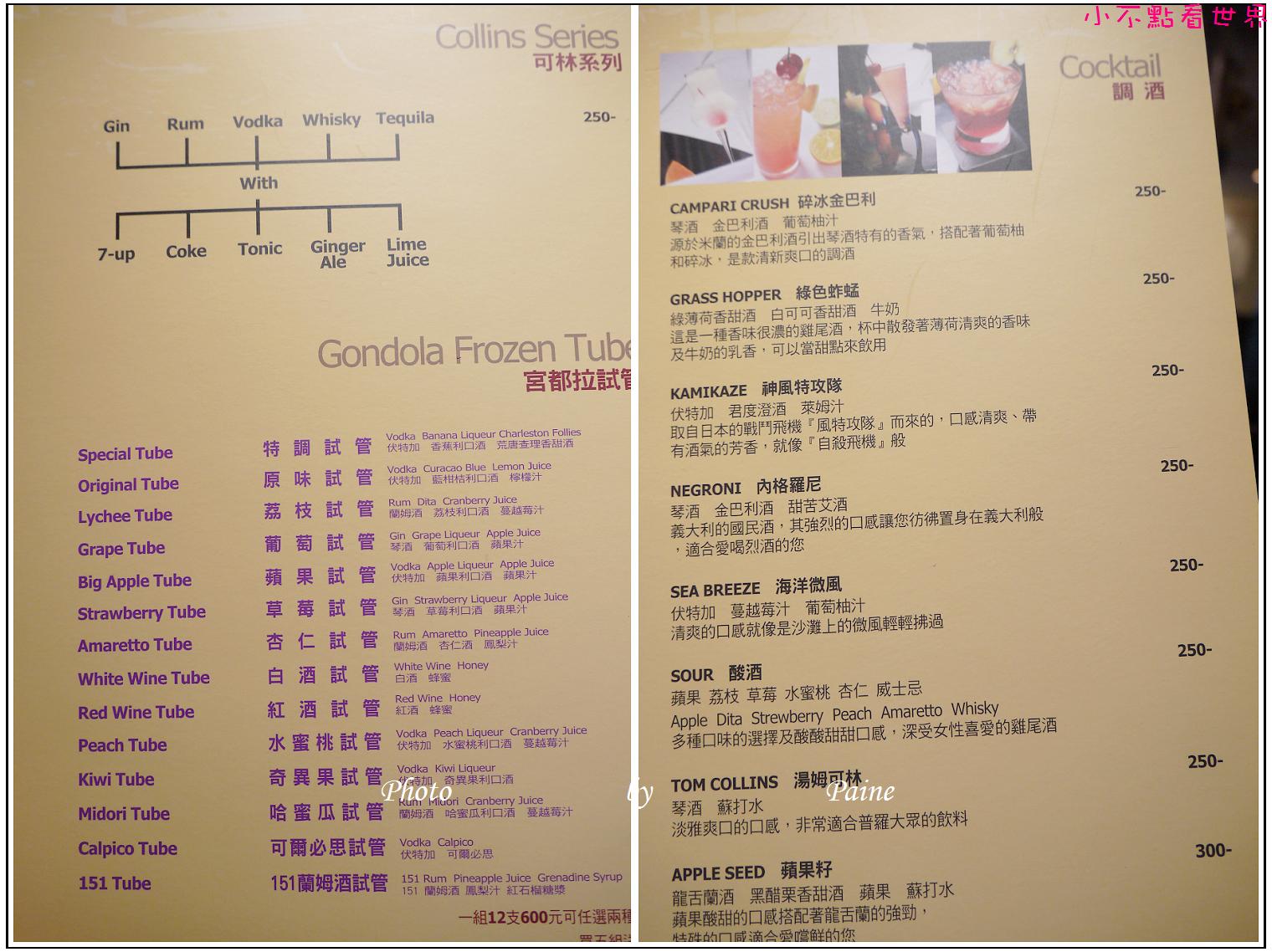 台北宮都拉義式料理031.JPG