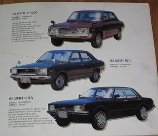Seoul Korea vintage Korean Kia and Hyundai cars from the 70s in Kumho Tire promotional book -