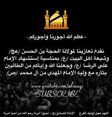 Imam Ali Al Rida ( ) Tags: jafar ali shia muharram ashura hassan karbala musa hussein fatima zainab  allah muhammad imam    basim   abass               almahdi alkarbalai