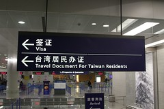 'Travel Document for Taiwan Residents' sign on arrival in China (Marcus Wong from Geelong) Tags: china airport shanghai aviation pudong shanghaipudonginternationalairport china2013