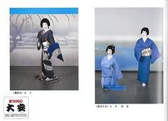 Kitano Odori 2004 005 (cdowney086) Tags: kitanoodori kamishichiken hanayagi 上七軒 花柳流 北野をどり geiko geisha 芸者 芸妓 naoko tamayuki umeka 尚子 玉幸 梅嘉