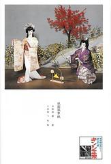 Gion Odori 1980 002 (cdowney086) Tags: gionhigashi fujima gionodori    1980s geiko geisha   tsunekazu tomizuru