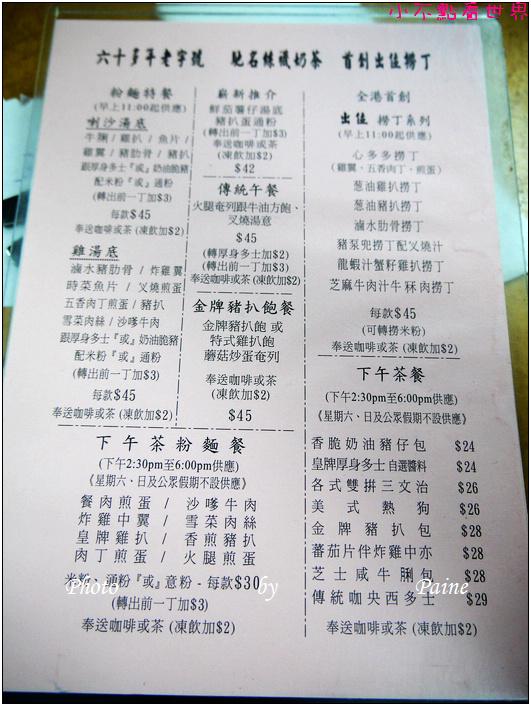 香港中環蘭芳園老店 (2).JPG