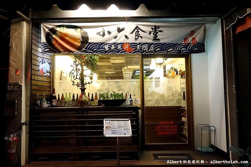 台北中山.小六食堂 (2)