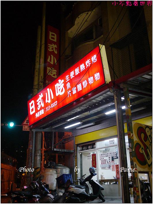 南崁日式小吃 (11).JPG