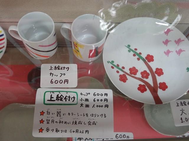 実用的なお皿やコップまで。|おかざき世界子ども美術博物館