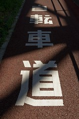 (sandman_kk) Tags: road street shadow white sign japan fence word cycling daylight view kanagawa 2013 streetroadsigncyclingwhitewordshadowdaylightviewfencekanagawajapan2013