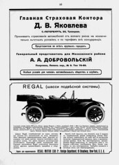 1913-04.  08.  58 (foot-passenger) Tags:  april 1913    russianstatelibrary rsl russianillustratedmagazine