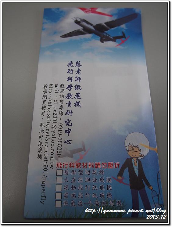 蘇老師紙飛機3